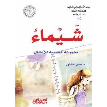 شيماء (2)