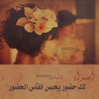 صور اسم اسراء (2)