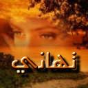 صور اسم تهاني (2)