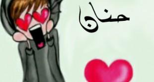 صور اسم حنان (3)