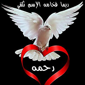 صور اسم رحمة (3)