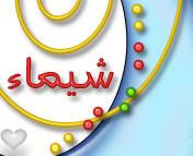 صور اسم شيماء (2)