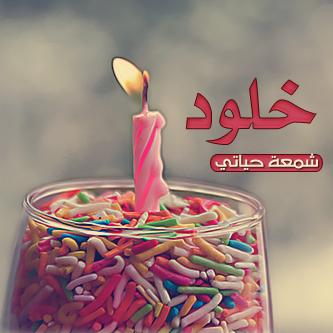 صور اسم Kholoud (3)