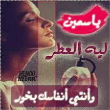صور بأسم ياسمين (3)