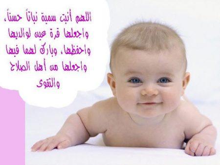 صور تهنئة بمولود جديد  (1)