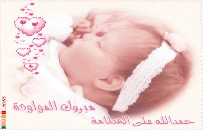 صور تهنئة بمولود جديد  (2)