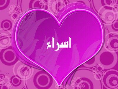 صور رمزية اسم اسراء (2)