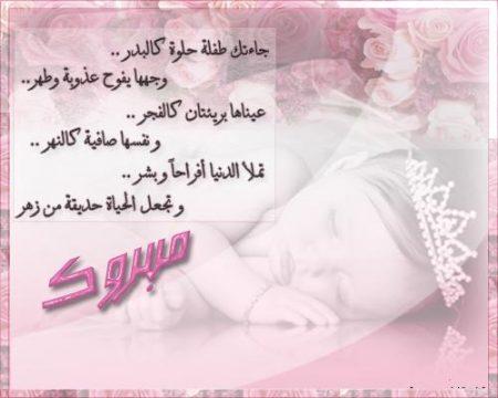 صور عن المولود الجديد  (1)