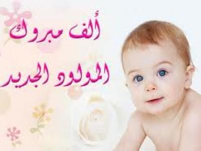 صور عن المولود الجديد  (2)
