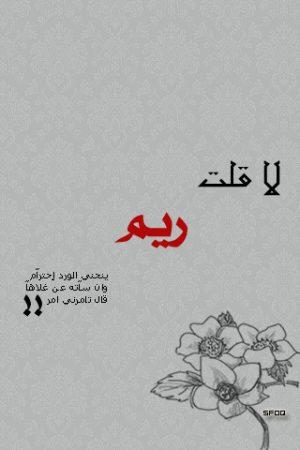 صور للبنات باسم ريم (1)