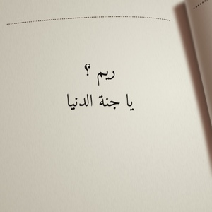 صور للبنات باسم ريم (3)