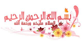 صور مكتوب عليها السلام عليكم ورحمة الله وبركاته (1)
