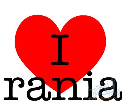 صور مكتوب عليها Rania (1)