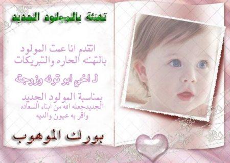 صور وبطاقات تهنئة بالمولود اجمل صور تهنئة بالولادة (3)