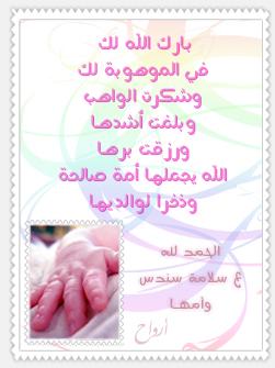 صور وبطاقات تهنئة بالمولود اجمل صور تهنئة بالولادة (4)