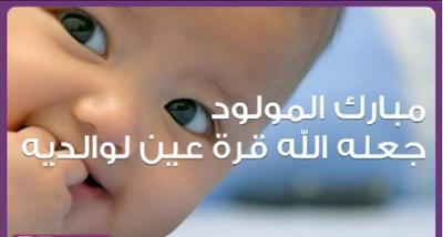 صور وبطاقات تهنئة بالمولود اجمل صور تهنئة بالولادة (5)