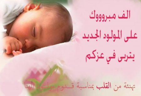 عبارات تهنئة بالمولود  (1)