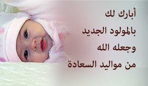 عبارات تهنئة بالمولود  (2)