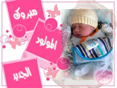 عبارات تهنئة بالمولود  (3)