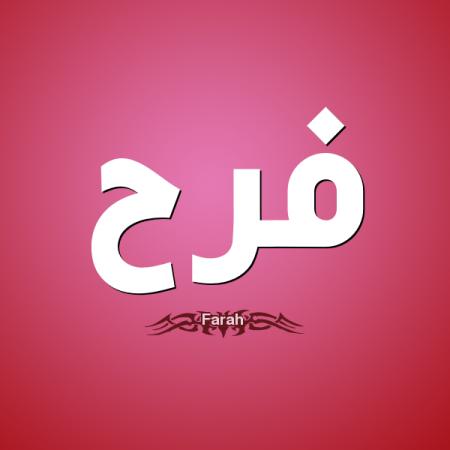 Farah Name (1)