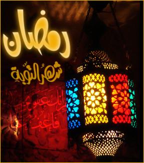 احلي صور لشهر رمضان (2)
