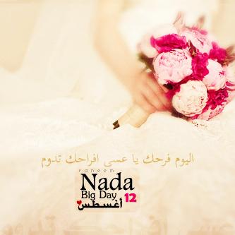 احلي صور مكتوب عليها اسم ندي  (2)