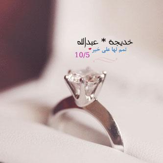 اسم خديجة مكتوب علي صور (1)