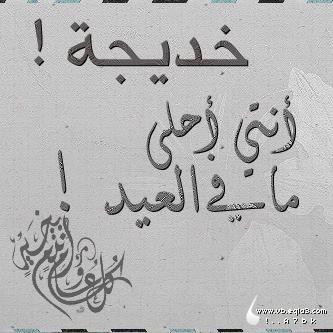 اسم خديجة مكتوب علي صور (2)