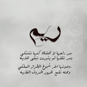اسم ريم مكتوب علي صور (1)