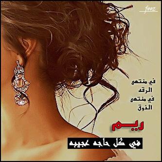 اسم ريم مكتوب علي صور (2)