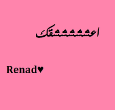 اسم ريناد علي رمزيات واتس اب وفايبر وانستقرام (1)