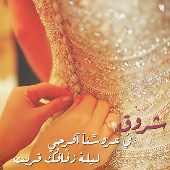 اسم شروق علي صور (2)