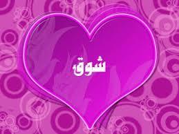 اسم شوق Shooq (1)