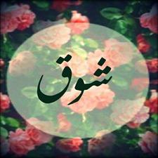 اسم شوق Shooq (2)