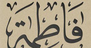 اسم فاطمة مكتوب علي رمزيات (1)
