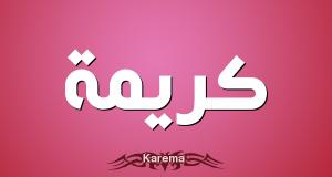 اسم كريمة مكتوب علي صور (1)