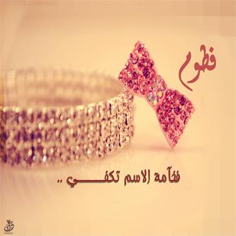 اسم Fatma علي صور (2)