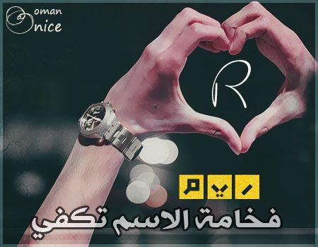 اسم Reem (2)