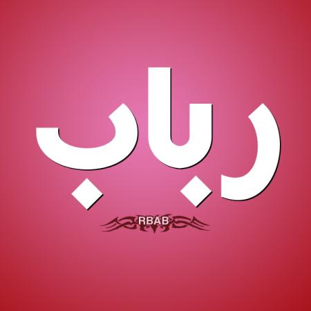 خلفيات اسم رباب (1)