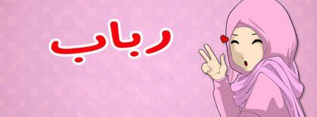 خلفيات اسم رباب (2)