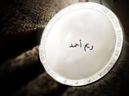 رمزيات اسم ريم (1)