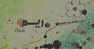 رمزيات اسم ريم (5)