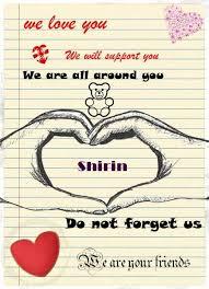 رمزيات اسم شيرين (2)