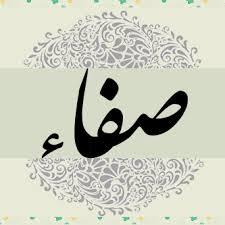 رمزيات اسم صفاء (3)