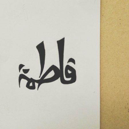 رمزيات اسم فاطمة (2)