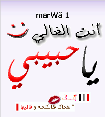 رمزيات اسم مروة (2)