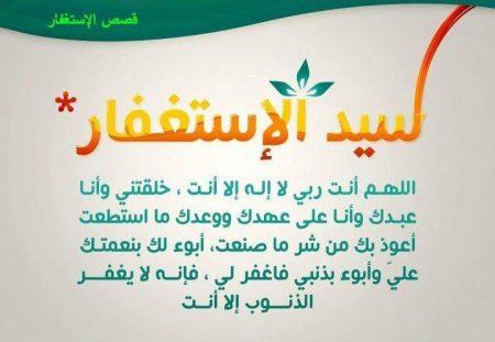 صور اسلامية عن فضل الاستغفار (1)
