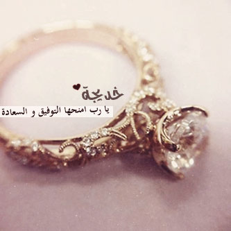 صور اسم خديجة (1)