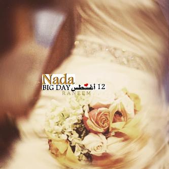 صور اسم ندي (2)