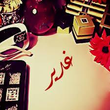 صور بأسم غدير (2)